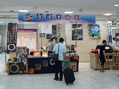 090718鹿児島空港