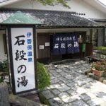 ただぶらぶら~伊香保温泉の旅(2)