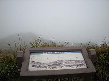 091031七星山東峰