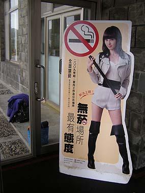 091101禁煙看板