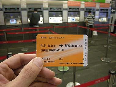091103台湾高速鉄道の切符