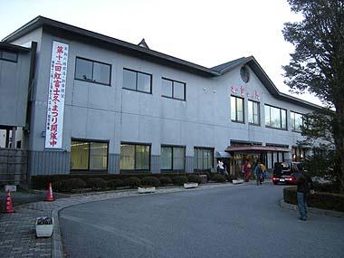 091206紅富士の湯