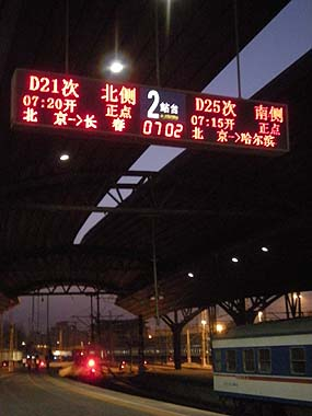 091226北京駅ホームの電光掲示板