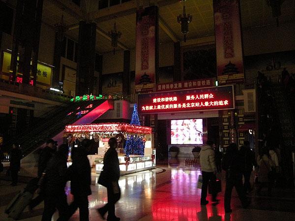 091226北京駅コンコース