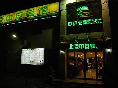 091226北京ホテル