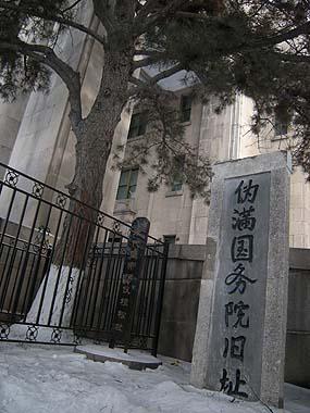 091227長春満州国国務院溥儀の松