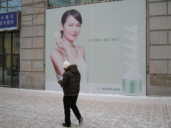 091229ハルビン化粧品の広告
