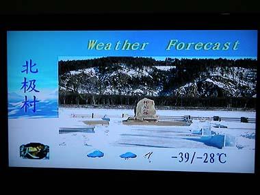 091230北極村天気予報