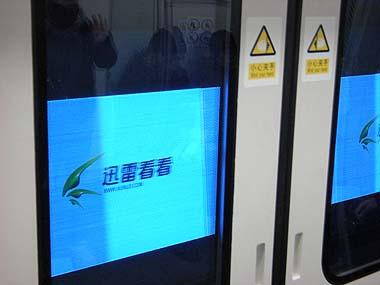 100101北京地下鉄の広告