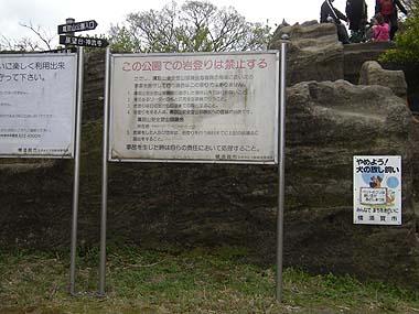 100403鷹取山公園入り口