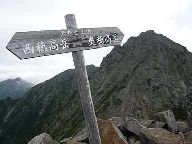 100808奥穂西穂天狗岳山頂