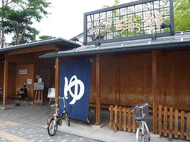 100809松本ICそばの温泉、瑞祥
