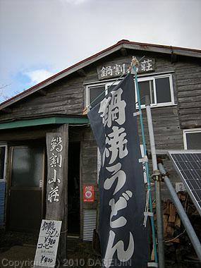 101121丹沢・鍋割山荘