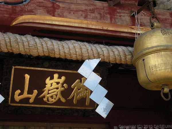101128御岳山・武蔵御嶽神社正殿