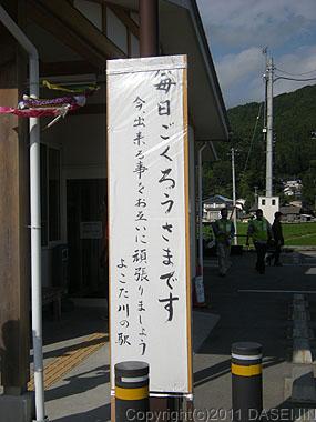 110625休憩した横田川の駅にて