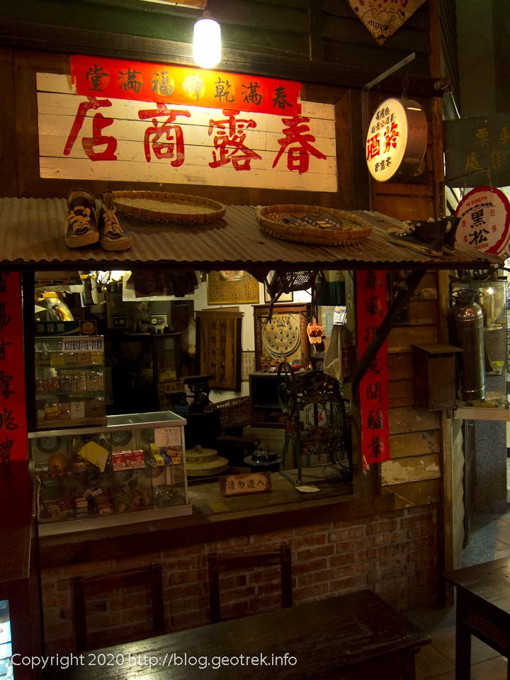 台湾の旅・台湾香蕉新楽園3