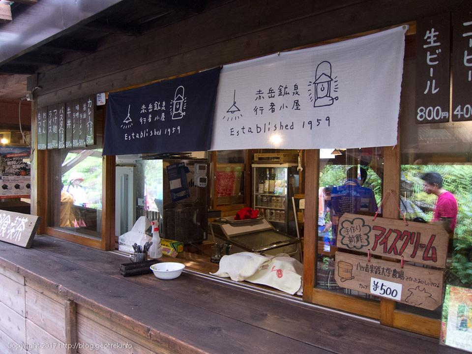 170730 赤岳鉱泉の売店