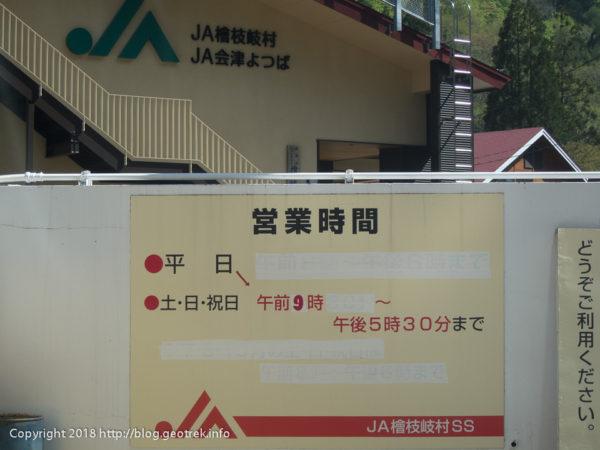 180505 桧枝岐村のガソリンスタンド