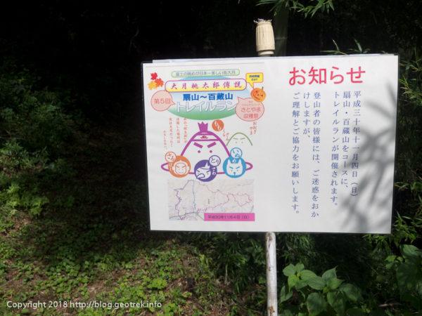 180923 新田の登山口