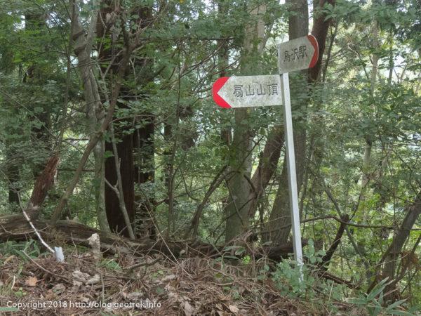 18023 稜線の道標
