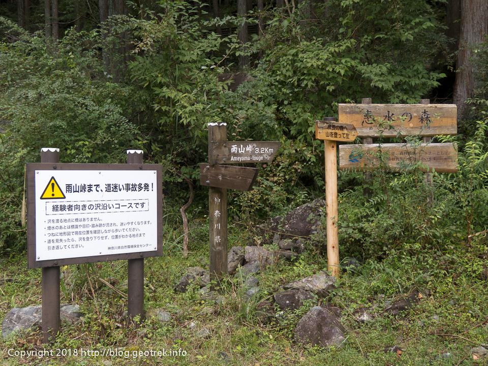 181007 雨山峠の登山口