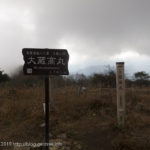 荒ぶる山~大菩薩峠・小金沢連嶺(2)