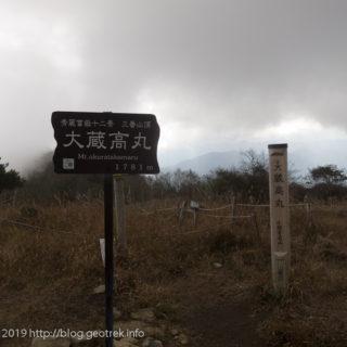 181020 大蔵高丸山頂
