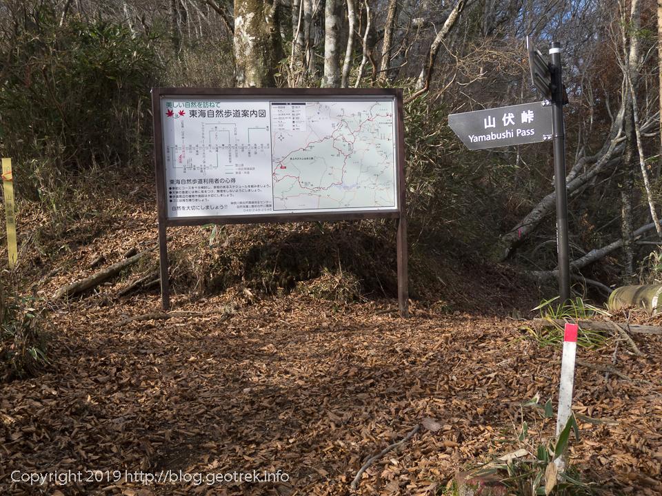 181123 山伏峠への分岐