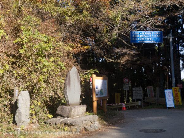 181127 和田峠