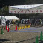 第4回Tokyo八峰マウンテントレイル参戦