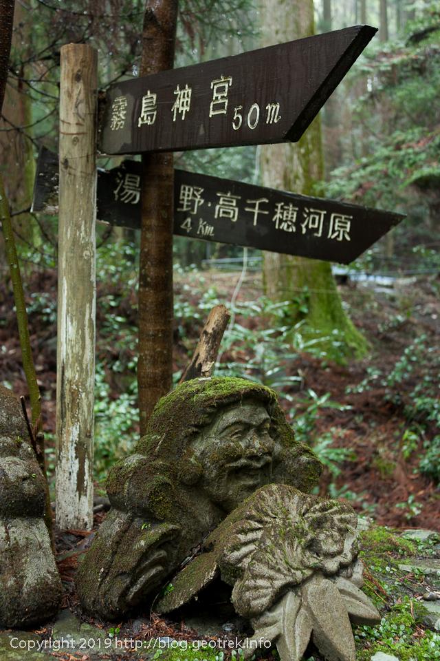 高千穂河原への道標