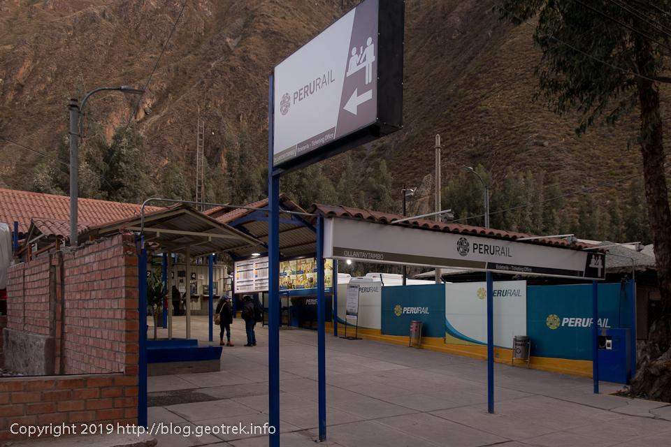 オリャンタイタンボ駅の切符売り場
