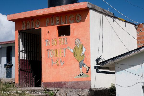 190504ボリビア側トイレ