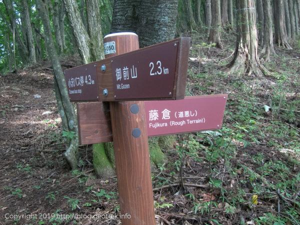 190823 御前尾根の湯久保山分岐