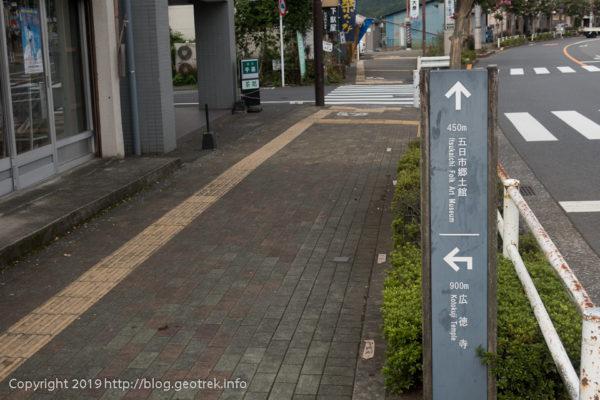 190920 広沢寺への道標