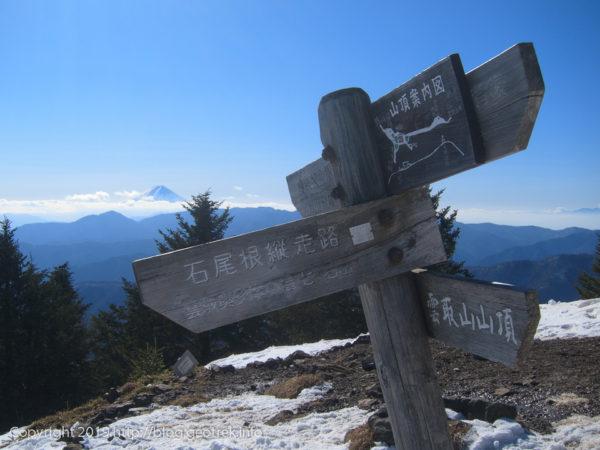 191229 雲取山頂から下山