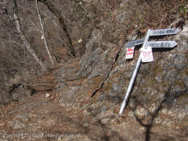 191229 一番下のトラバース道は閉鎖