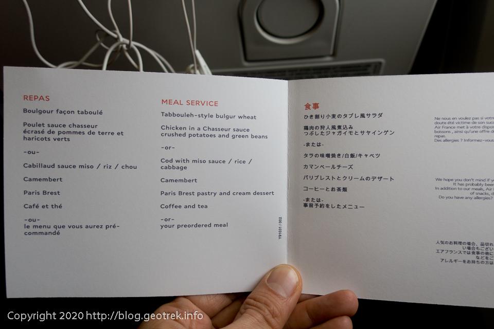 200127 エールフランスの機内食のメニュー