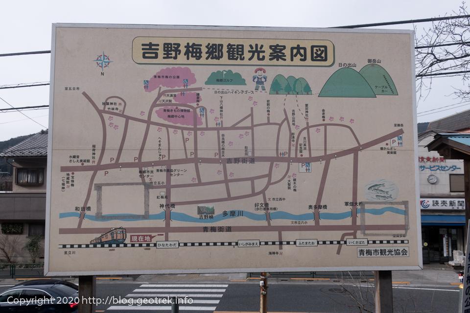 200215 青梅線日向和田駅