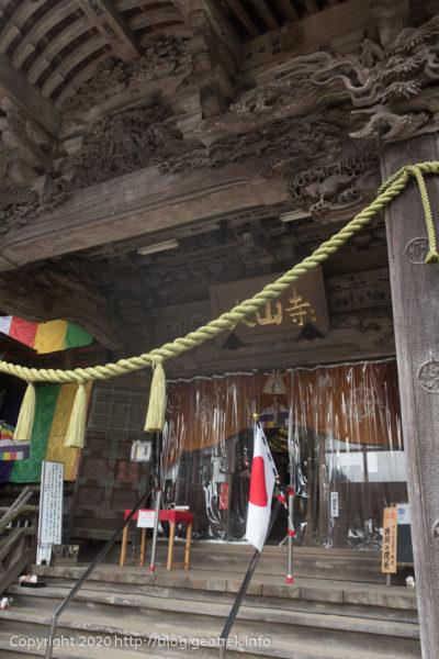 200307 雨降山大山寺