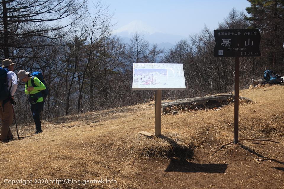 200321 扇山山頂