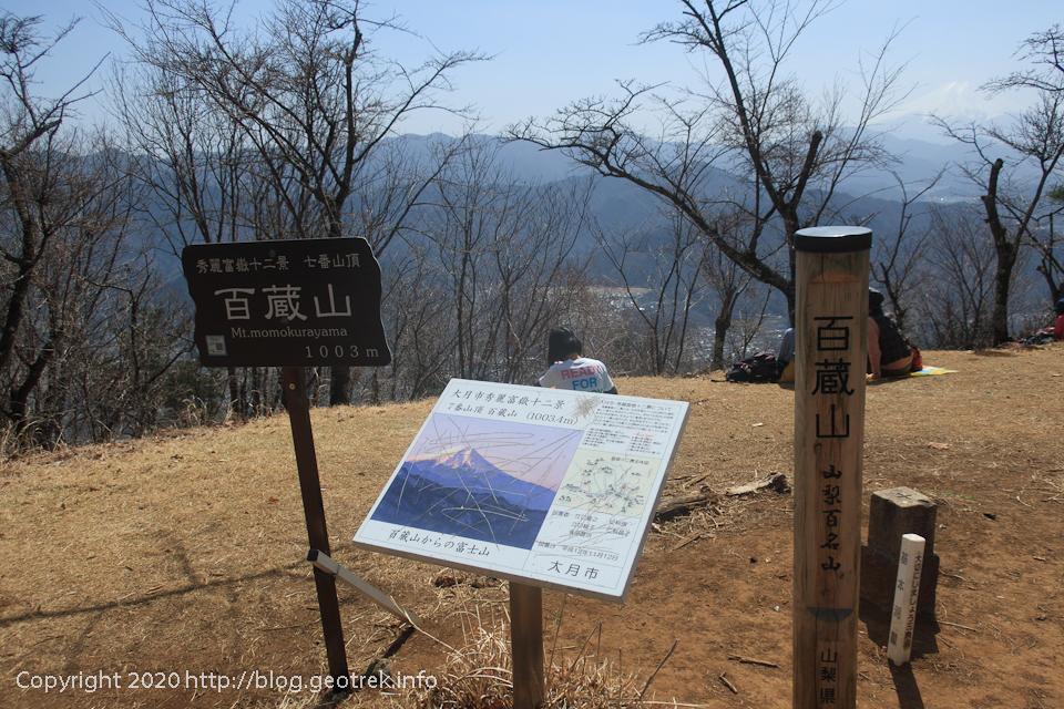 200321 百蔵山山頂
