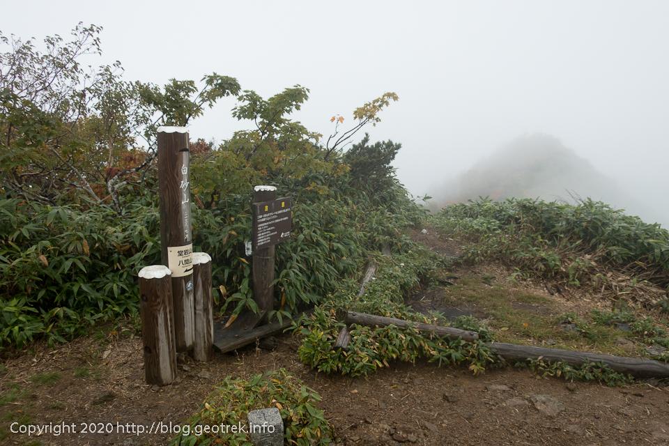 200928 白砂山山頂