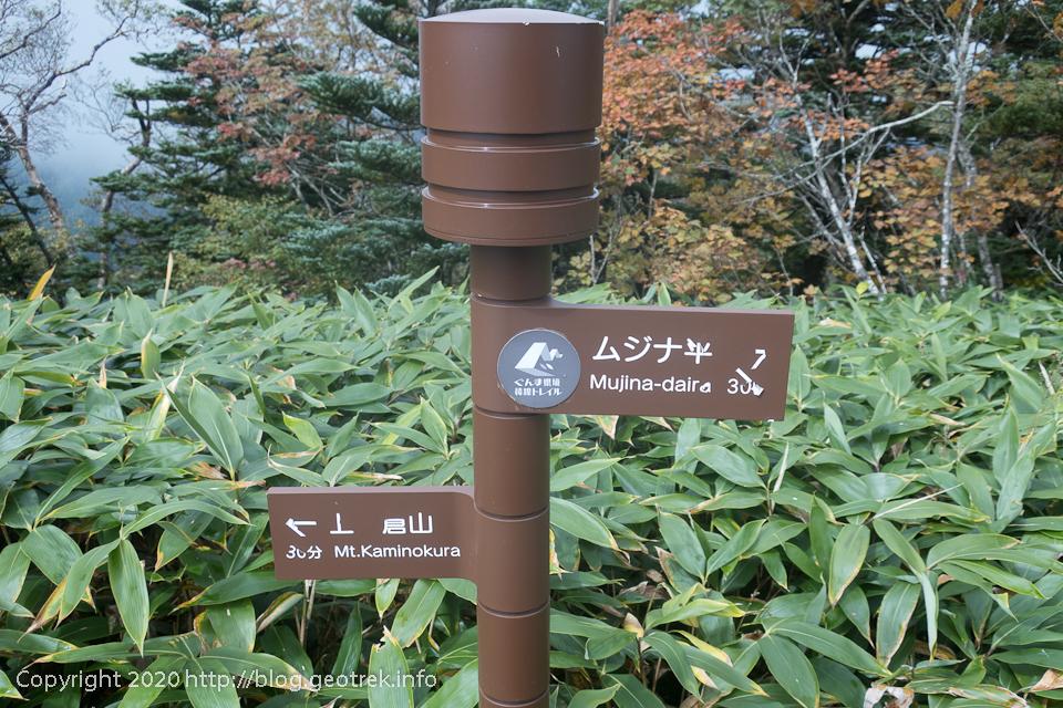 200928 大黒ノ頭山頂