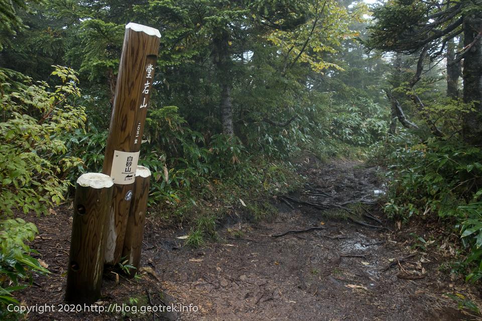 200928 堂岩山山頂