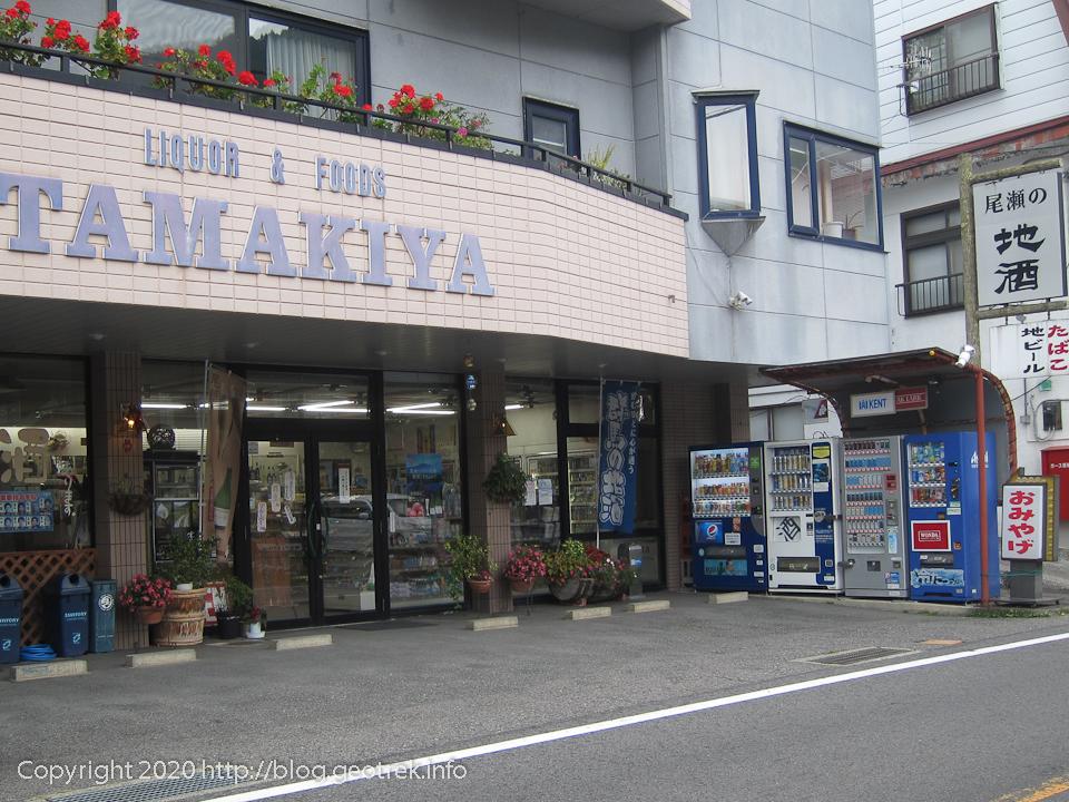 201004 玉木屋商店で地酒を買う