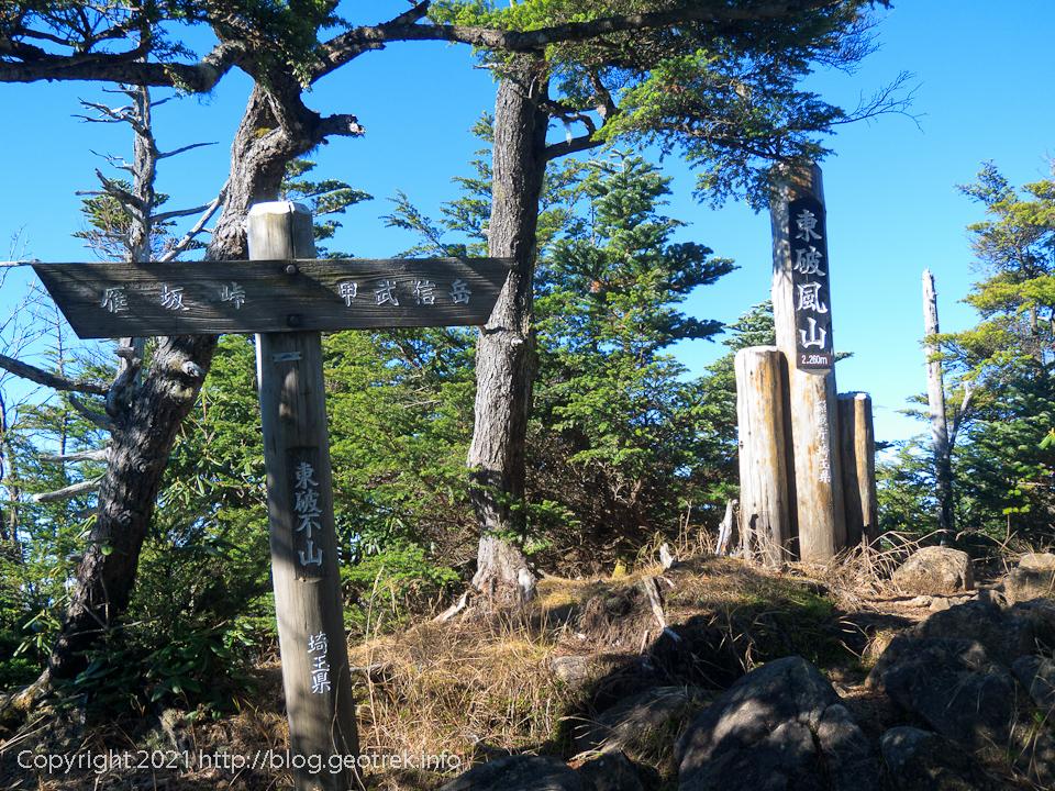 201024 破風山山頂