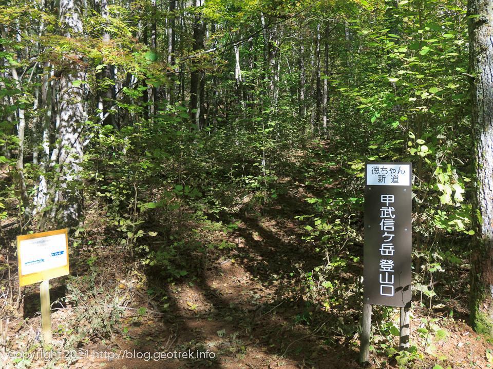201025 甲武信ヶ岳登山口
