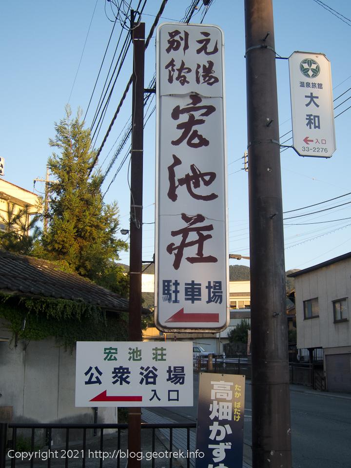 201025 塩山温泉