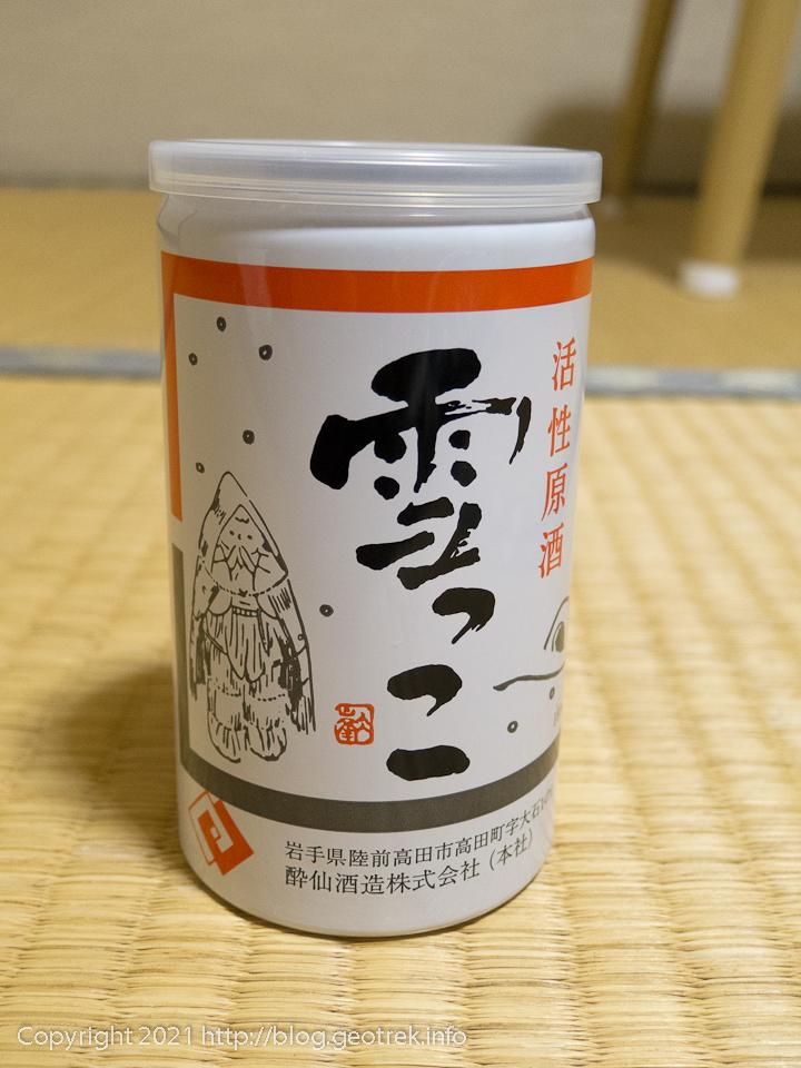 仙水酒造 雪っこ